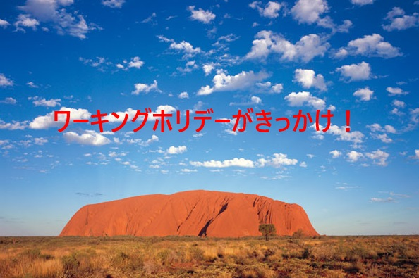 オーストラリアに移住することになったきっかけ